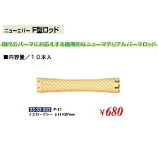 KM-439-10☆新品<BR>ニューエバー<BR>F型ロッド<BR>Φ11×87mm(HB)