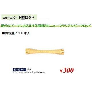 KM-447-10☆新品<BR>ニューエバー<BR>F型ロッド<BR>Φ3×54mm(HB)