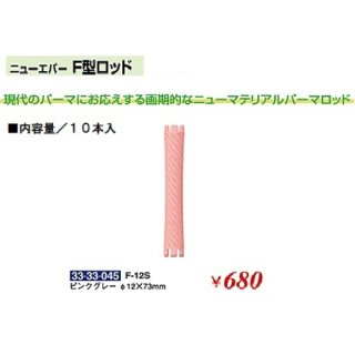 KM-451-10☆新品<BR>ニューエバー<BR>F型ロッド<BR>Φ12×73mm(HB)