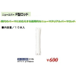 KM-456-10☆新品<BR>ニューエバー<BR>F型ロッド<BR>Φ7×62mm(HB)