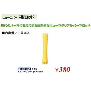 KM-457-10☆新品<BR>ニューエバー<BR>F型ロッド<BR>Φ6×58mm(HB)