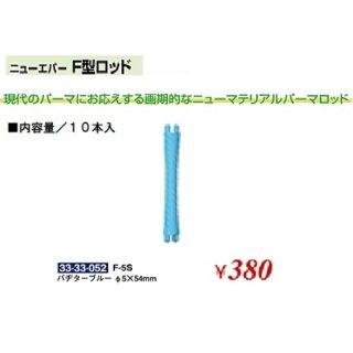 KM-458-10☆新品<BR>ニューエバー<BR>F型ロッド<BR>Φ5×54mm(HB)
