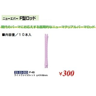KM-459-10☆新品<BR>ニューエバー<BR>F型ロッド<BR>Φ4×49mm(HB)