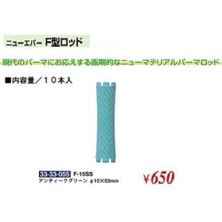 KM-461-10☆新品<BR>ニューエバー<BR>F型ロッド<BR>Φ15×53mm(HB)