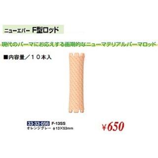 KM-462-10☆新品<BR>ニューエバー<BR>F型ロッド<BR>Φ13×53mm(HB)