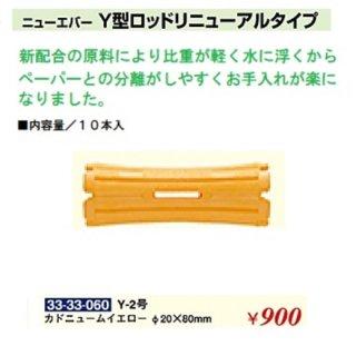 KM-464-10☆新品<BR>ニューエバー<BR>Y型ロッドリニューアルタイプ<BR>Φ20×80mm(HB)