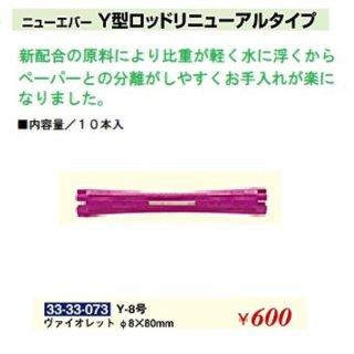 KM-479-10☆新品<BR>ニューエバー<BR>Y型ロッドリニューアルタイプ<BR>Φ8×80mm(HB)