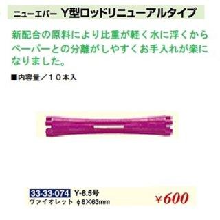 KM-480-10☆新品<BR>ニューエバー<BR>Y型ロッドリニューアルタイプ<BR>Φ8×63mm(HB)