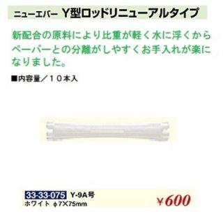 KM-481-10☆新品<BR>ニューエバー<BR>Y型ロッドリニューアルタイプ<BR>Φ7×75mm(HB)
