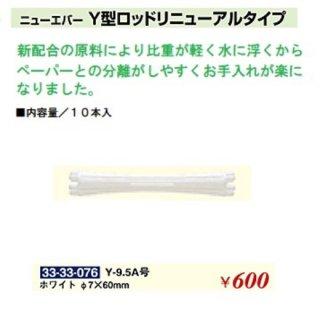 KM-482-10☆新品<BR>ニューエバー<BR>Y型ロッドリニューアルタイプ<BR>Φ7×60mm(HB)
