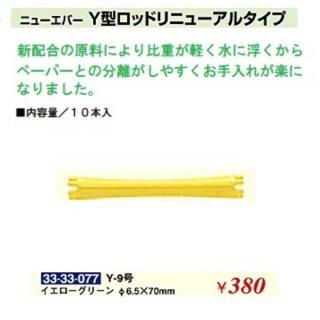 KM-483-10☆新品<BR>ニューエバー<BR>Y型ロッドリニューアルタイプ<BR>Φ6.5×70mm(HB)