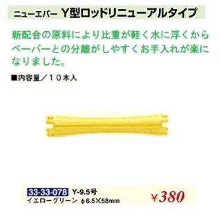 KM-484-10☆<BR>ニューエバー<BR>Y型ロッドリニューアルタイプ<BR>Φ6.5×58mm(HB)