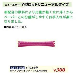 KM-488-10☆新品<BR>ニューエバー<BR>Y型ロッドリニューアルタイプ<BR>Φ4.5×51mm(HB)