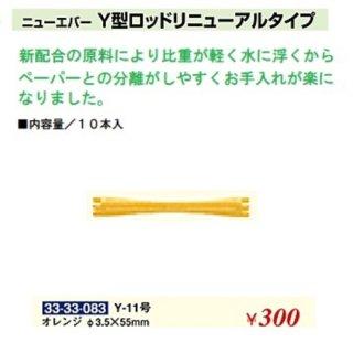 KM-489-10☆新品<BR>ニューエバー<BR>Y型ロッドリニューアルタイプ<BR>Φ3.5×55mm(HB)