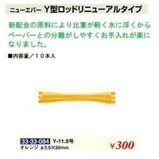 KM-490-10☆新品<BR>ニューエバー<BR>Y型ロッドリニューアルタイプ<BR>Φ3.5×50mm(HB)