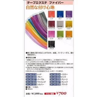 KM-498-10☆新品<BR>テープエクステ<BR>ファイバー(HB)