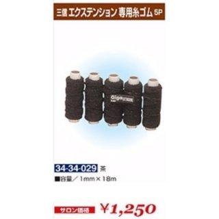 KM-499-10☆新品<BR>三信エクステンション<BR>(茶)<BR>専用糸ゴム 5P(HB)