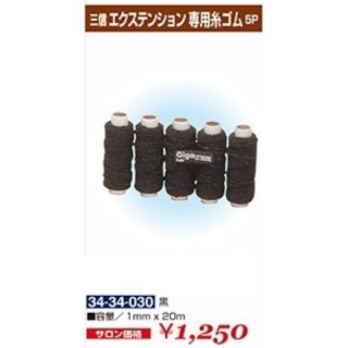 KM-500-10☆新品<BR>三信 エクステンション<BR>(黒)<BR>専用糸ゴム 5P<BR>(HB)