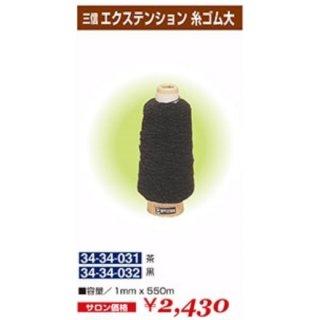 KM-501-10☆新品<BR>三信 エクステンション<BR>糸ゴム(大)<BR>(HB)