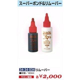 KM-503-10☆新品<BR>スーパーリムーバー(HB)