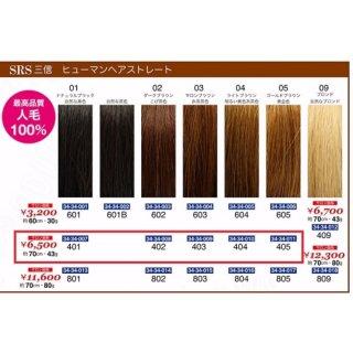 KM-494-10☆新品<BR>SRS 三信<BR>ヒューマンヘアストレート<BR>約70cm・43g(HB)
