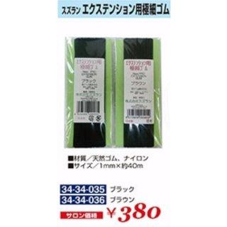 KM-504-10☆新品<BR>スズラン<BR>エクステンション用極細ゴム<BR>(HB)