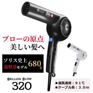 DR-050-10☆新品<BR>ソリス ドライヤー<BR>ブリオンブロー320<BR>タイプ320(HB)