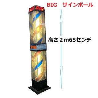 EB-852-16 BIG サインポール 高さ2m65�  (HB)