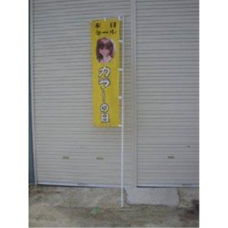 G-363-16  美容室宣伝用のぼり 6点セット 在庫数 3(HB)