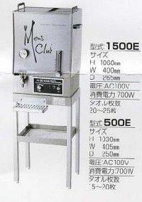 EB-059-10 未使用品 タオル蒸し器(日鈑工業製)1500E 在庫数 1(HB)