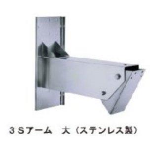 EB-579-10 3Sアーム 大ステンレス製 大阪サイン製 (HB)