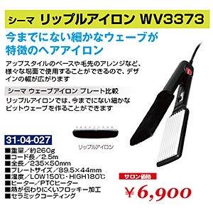 AI-018-10☆新品<BR>リップルアイロン<BR>WV3373(HB)