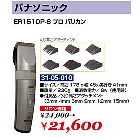 BA-034-10☆新品<BR>パナソニック<BR>ER1510P−S<BR>プロバリカン(HB)