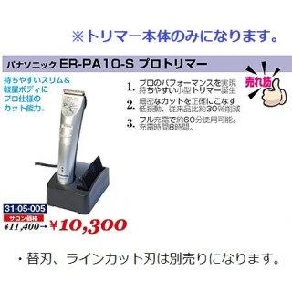 BA-004-10☆新品<BR>パナソニック<BR>プロトリマー ER-PA10-S(HB)