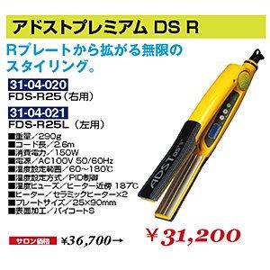 AI-009-10 新品☆<BR>アドストプレミアムDS R(HB)