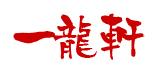 とんこつラーメン 餃子のお取り寄せ|山口県下関市 一龍軒 通販サイト