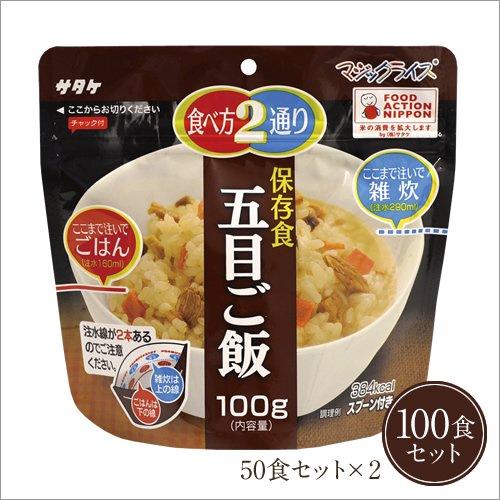 【5年保存】サタケ:マジックライス(五目ご飯100g)50食セット×2(合計100食)