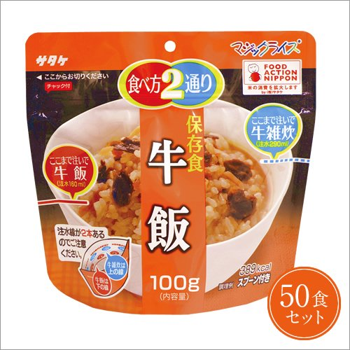 【5年保存】サタケ:マジックライス(牛飯100g)50食セット