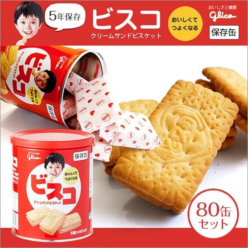【5年保存】グリコ ビスコ缶1箱(10缶入)×8ケース(80缶)セット