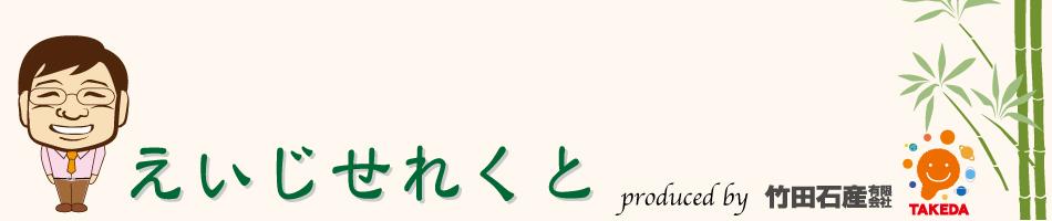 えいじせれくと 香川を応援するネットショップ グルメ、パワーストーン、おもしろグッズなど