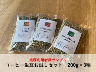 【業務利用者専用】コーヒー生豆お試しセット(200g×3種)[クリックポスト専用]