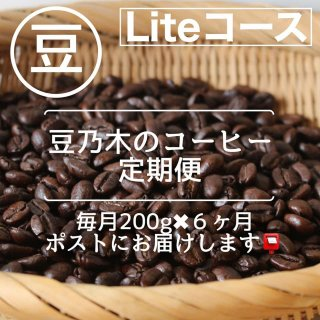 <img class='new_mark_img1' src='//img.shop-pro.jp/img/new/icons27.gif' style='border:none;display:inline;margin:0px;padding:0px;width:auto;' />【送料込】豆乃木コーヒー定期便 毎月200g×6か月(豆のまま)*クリックポスト対応