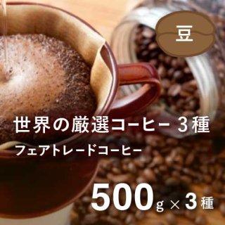 【業務用焙煎豆】3種類のフェアトレードコーヒー(豆)500g×3パック *送料込
