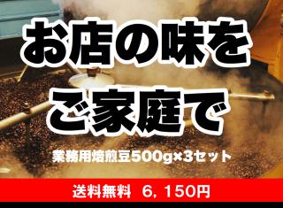 <業務用焙煎豆>3種類のフェアトレードコーヒー(豆)500g×3パック *送料込