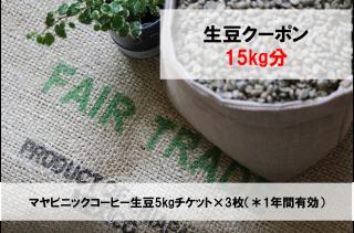 【クラウドファンディング利用者限定】自家焙煎用 マヤビニックコーヒー生豆5kgチケット×3枚(*1年間有効)