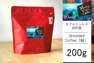 【デカフェ|カフェインレスコーヒー】メキシコ・マヤビニック 200g (中深煎り・粉)