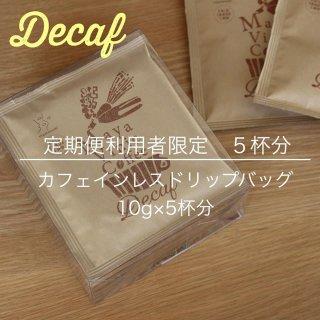 【コーヒー定期便利用者限定】デカフェ・ドリップパック(メキシコ・マヤビニック)5パック