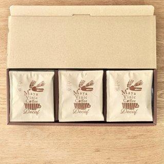 <b>★無農薬・フェアトレードコーヒーギフト★ 最響の カフェインレスコーヒー(デカフェ)メキシコ マヤビニック ドリップバッグ 10g×15杯分</b>