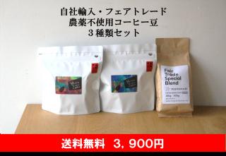 <b><焙煎豆>3種のフェアトレード 無農薬コーヒー豆セット(計650g・粉)</b>*送料込