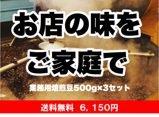 <業務用焙煎豆>3種類のフェアトレードコーヒー(粉)500g×3パック *送料込